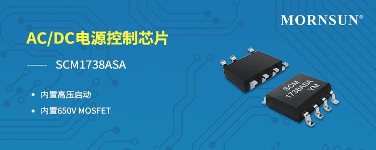 内置高压MOS管和高压启动的AC/DC电源控制芯片