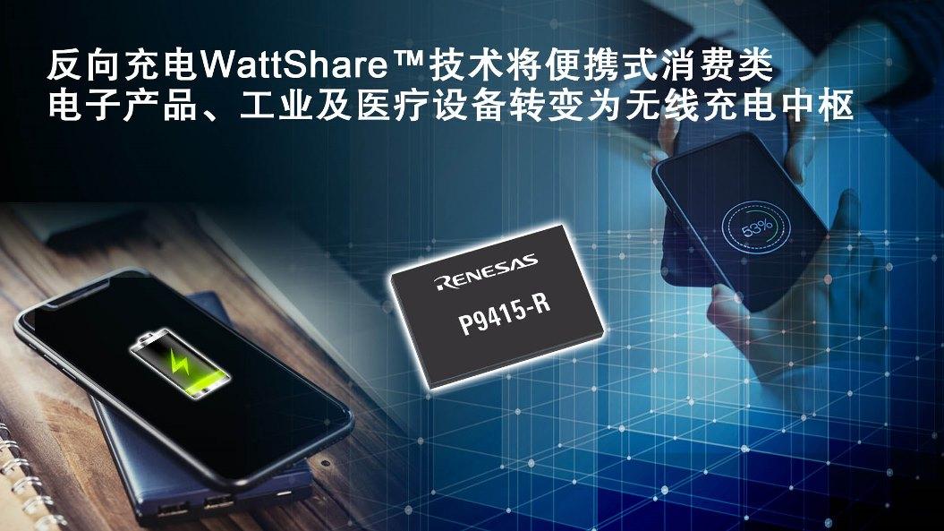 WattShare技术将消费类电子产品、工业和医疗移动设备转变为无线充电中枢