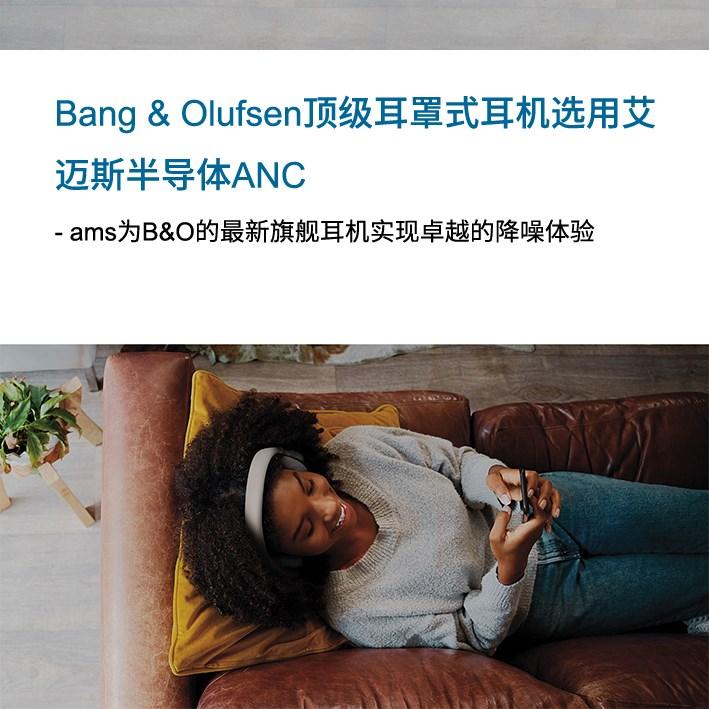 B&O顶级耳罩式耳机选用艾迈斯半导体ANC_副本.jpg