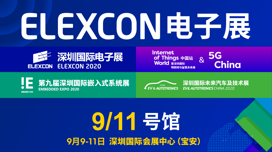 ELEXCON深圳国际电子展,航嘉首秀精彩亮相!