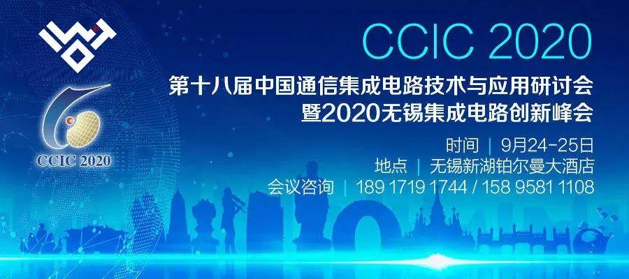 〔CCIC 2020〕5G智联世界,用芯构造未来!
