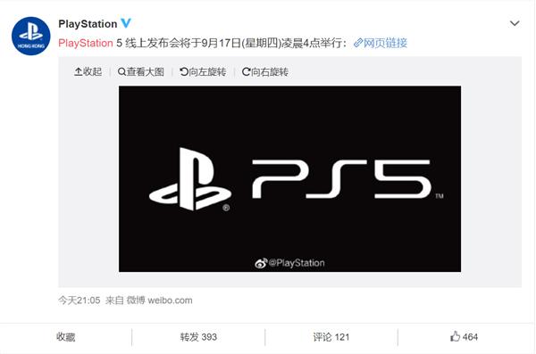 索尼PS5线上发布会宣布:9月17日见