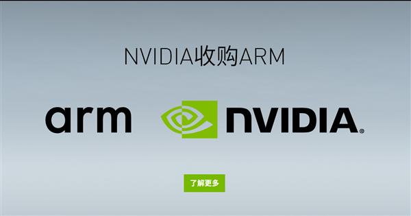 英偉達收購ARM 中國、英國不太高興