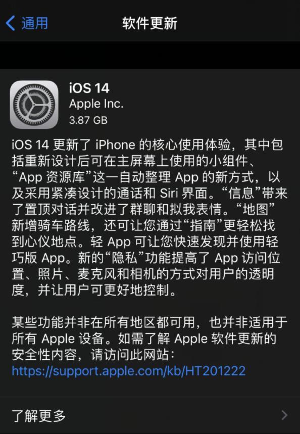 这些iPhone都能升级!iOS 14正式版发布:主屏UI迎来大调整