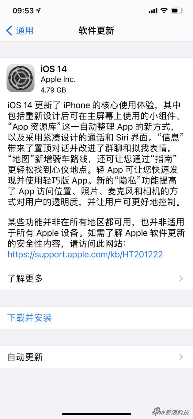 iOS 14正式版到来,这些升级你应该看一下