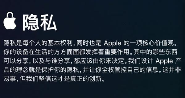 苹果推送iOS 14正式版:谁动了你的隐私一目了然