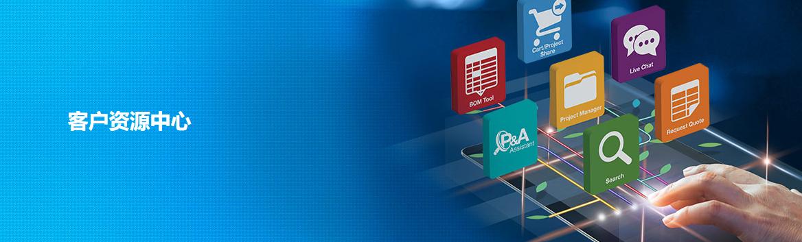 贸泽全新客户资源中心,提供方便快捷的服务与工具资源共享