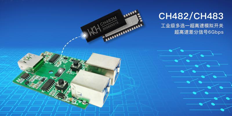 国内首款USB3.0模拟开关芯片亮相