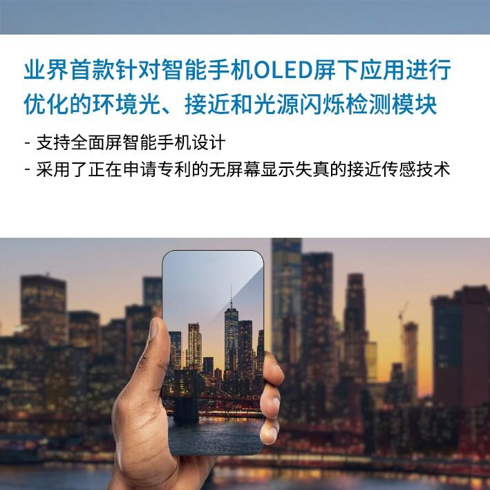 """艾迈斯半导体推出全球首款针对全面屏智能手机的""""OLED屏下""""应用进行优化的环境光、接近和光源闪烁检测模块"""