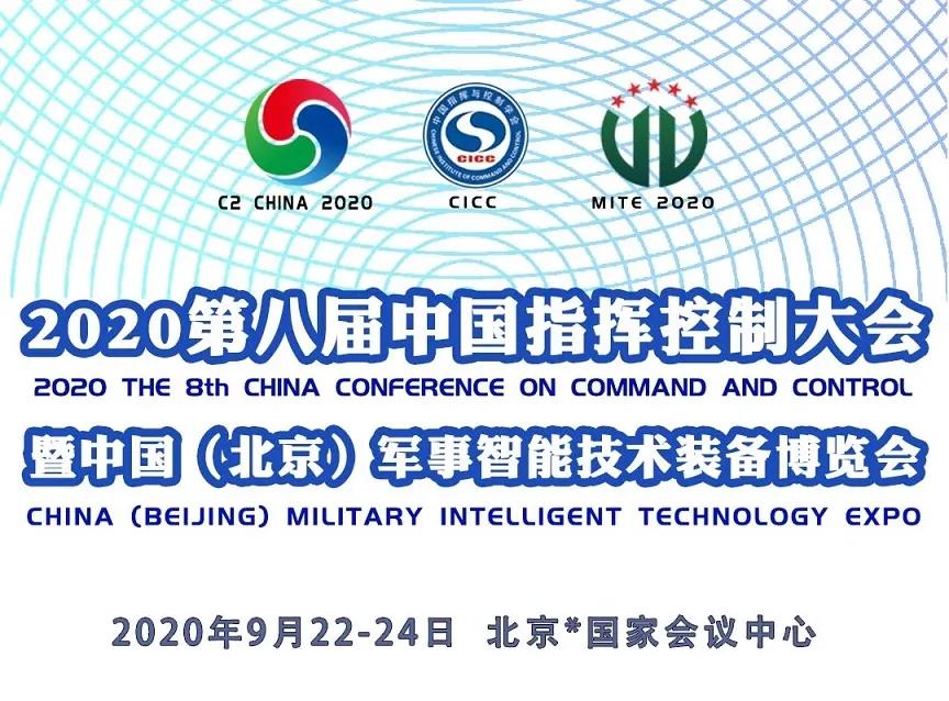 航嘉精彩亮相第八屆中國指揮控制大會暨第六屆中國(北京)軍事智能技術裝備博覽會