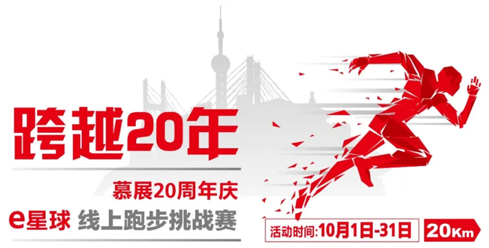 慕展20周年庆 | 20公里线上跑步挑战赛燃情开启