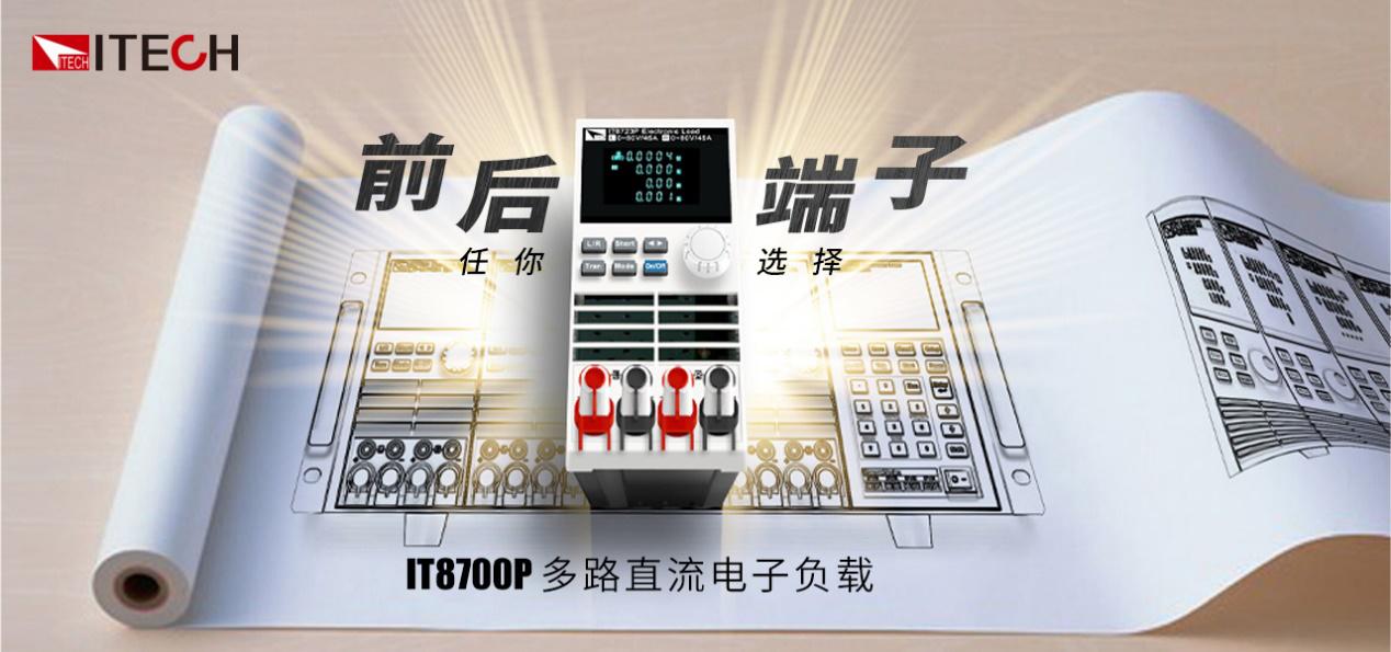 ITECH升级多路可编程直流电子负载IT8700P