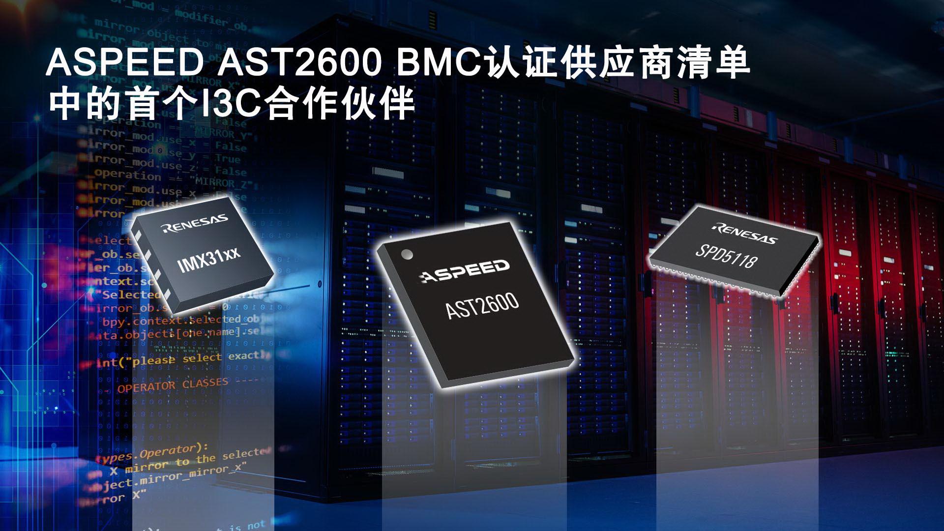 ASPEED AST2600 BMC認證供應商清單中的首個I3C合作伙伴.jpg