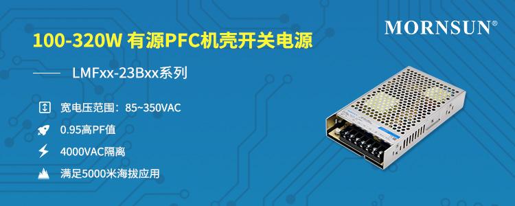 305V輸入全工況帶PFC機殼開關電源