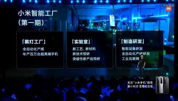 """雷军:小米""""黑灯工厂""""二期要来了 只有100人 产值600亿"""
