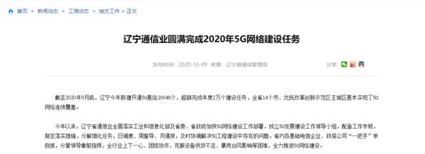 辽宁通信业圆满完成2020年5G网络建设任务