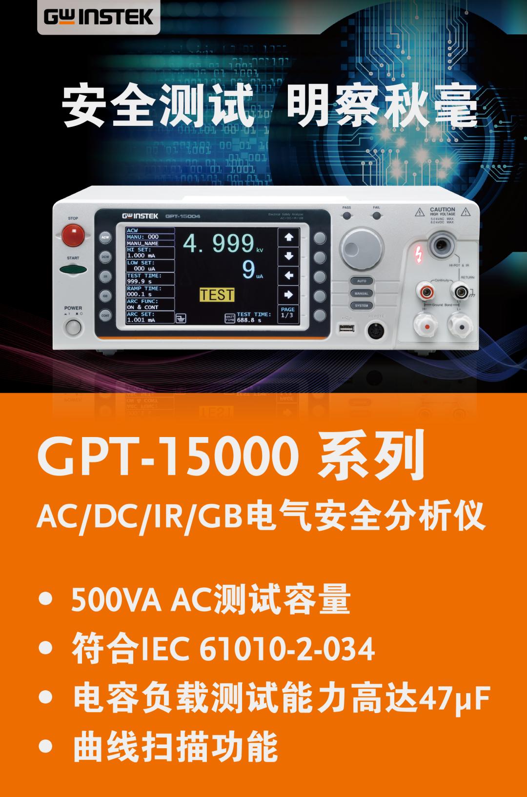 固纬电子全新电气安全分析仪GPT-15000系列上市啦!