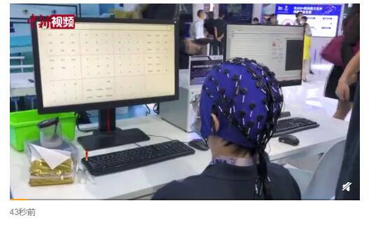 意念打字系统亮相 采用无创脑机接口技术
