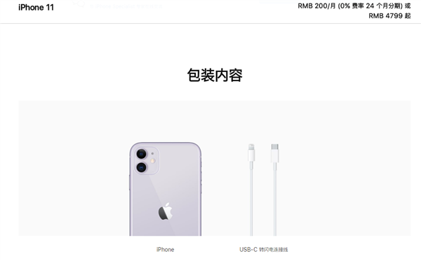 取消附赠:苹果上架销售有线耳机和20W充电头 一套近300元