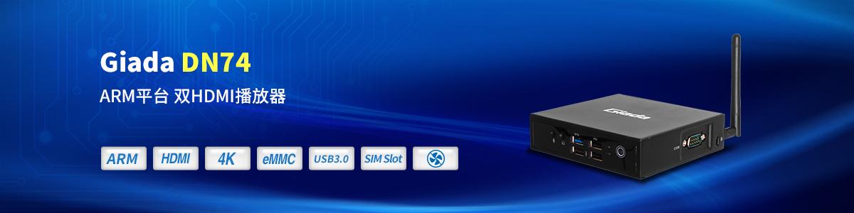 杰和科技DN74数字标牌播放盒产品评测
