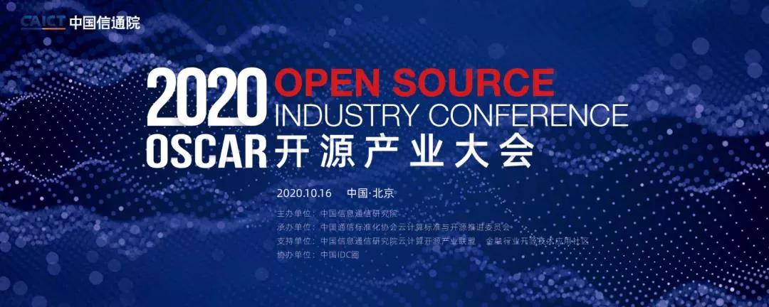 新思科技高分通过中国信息通信研究院的开源工具的本地化方案评测