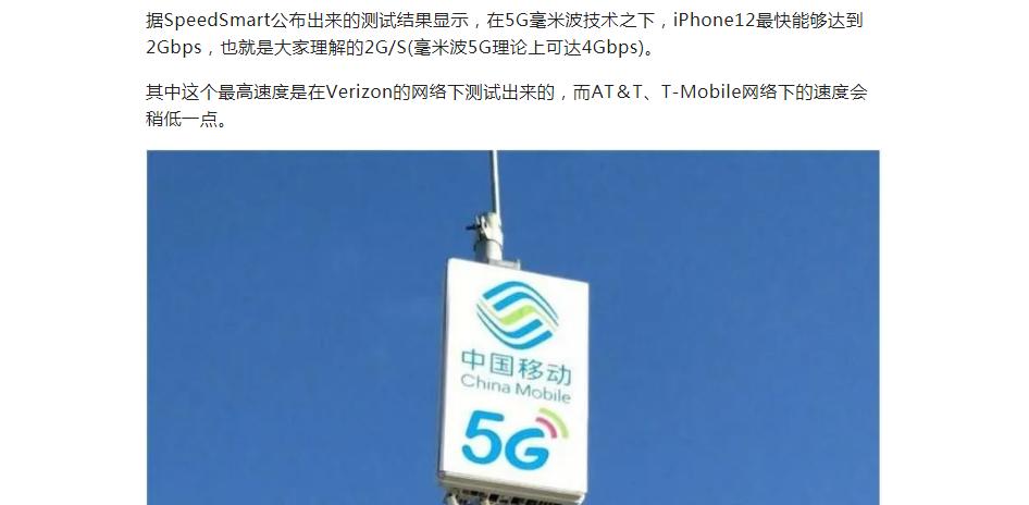 美国高通5G网速是华为的7倍?那么真相究竟如何呢?