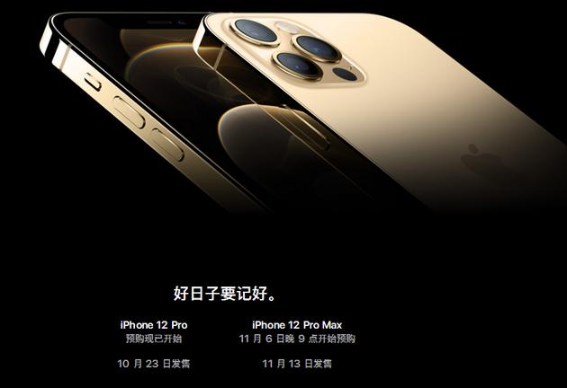 2149元!苹果公布iPhone 12屏幕更换价格 网友:碎不起