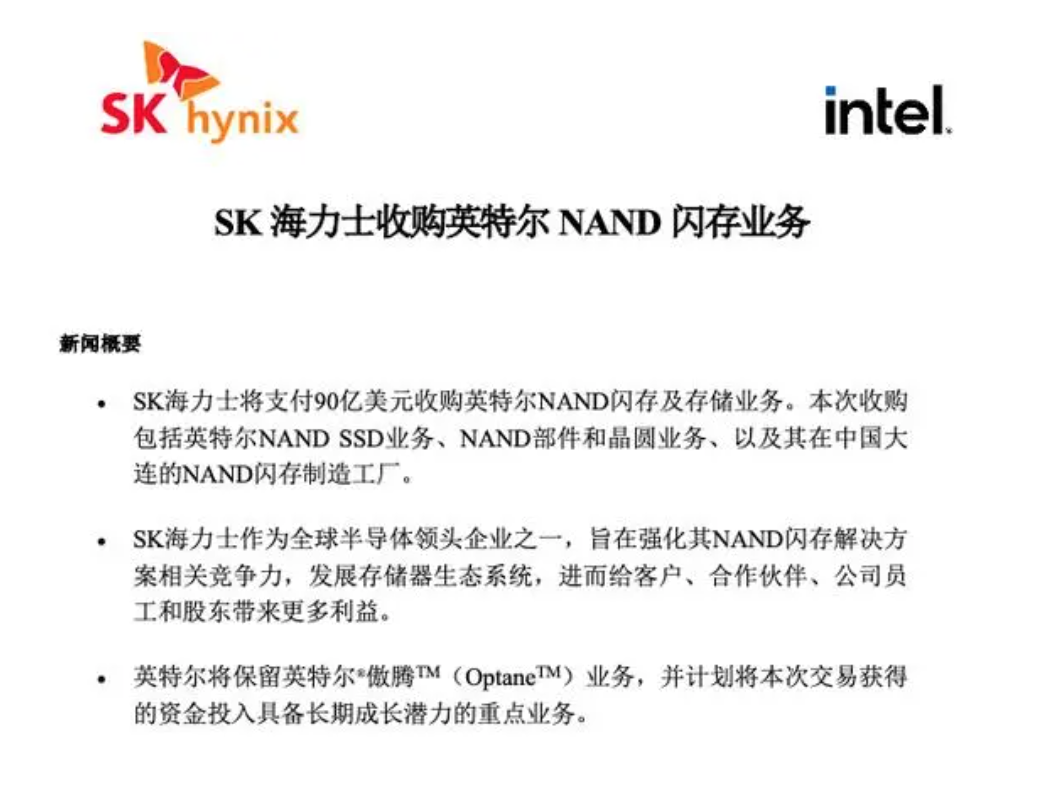 SK海力士90亿美元接盘英特尔NAND业务,存储芯片格局或生变