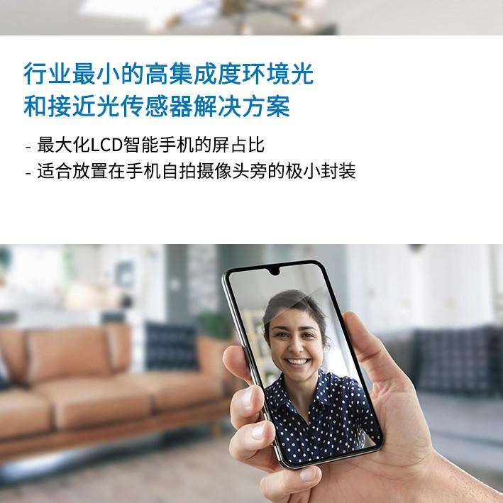 艾迈斯半导体推出业内最小尺寸的环境光和接近光传感器模块,以便最大限度的增加智能手机屏占比