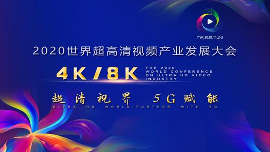 2020世界超高清视频(4K/8K)产业发展大会,11月2日广州举行