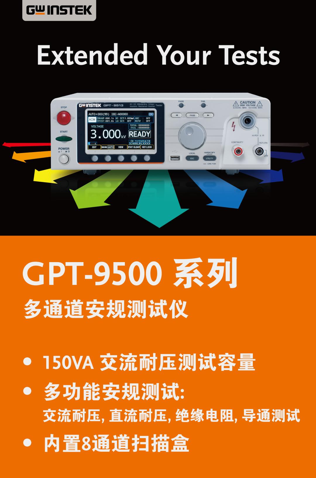 固纬电子全新多通道安规测试仪GPT-9500系列上市啦!