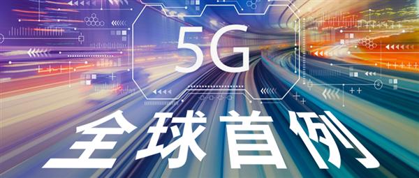 紫光展銳、聯通搞定5G切片:中國全球首發!