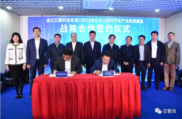 芯擎科技总部落户武汉:首款7nm车规级芯片明年流片