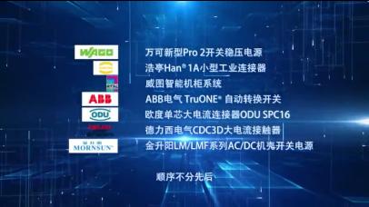 """倡导新工业电源标准,金升阳荣获""""自动化创新产品奖"""""""