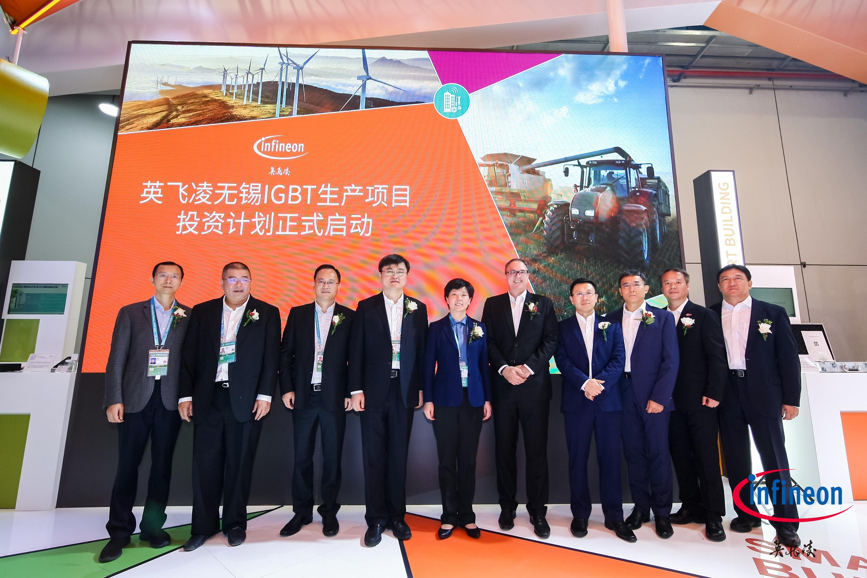 英飞凌在进博会上宣布最新在华投资计划