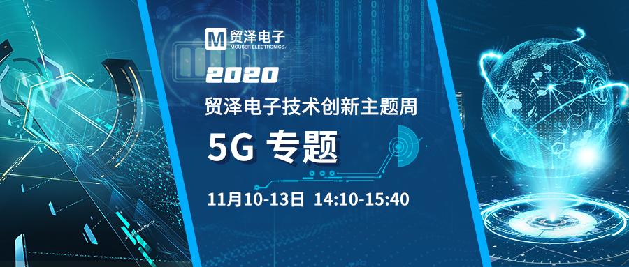 贸泽电子技术创新主题周-5G专题.png