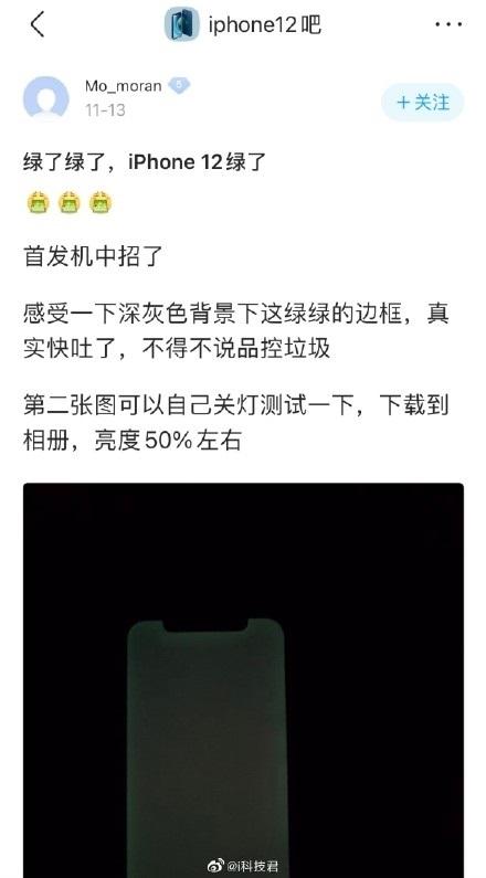 苹果称iPhone 12绿屏是软件问题 网友:可能是屏幕混用的锅