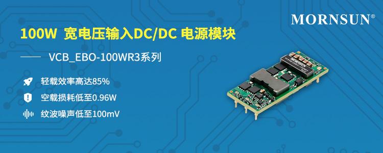 助力5G行业加速升级,金升阳VCB_EBO-100WR3系列重磅上市