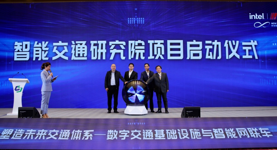 英特尔与南京溧水经济技术开发区共同成立智能交通研究院