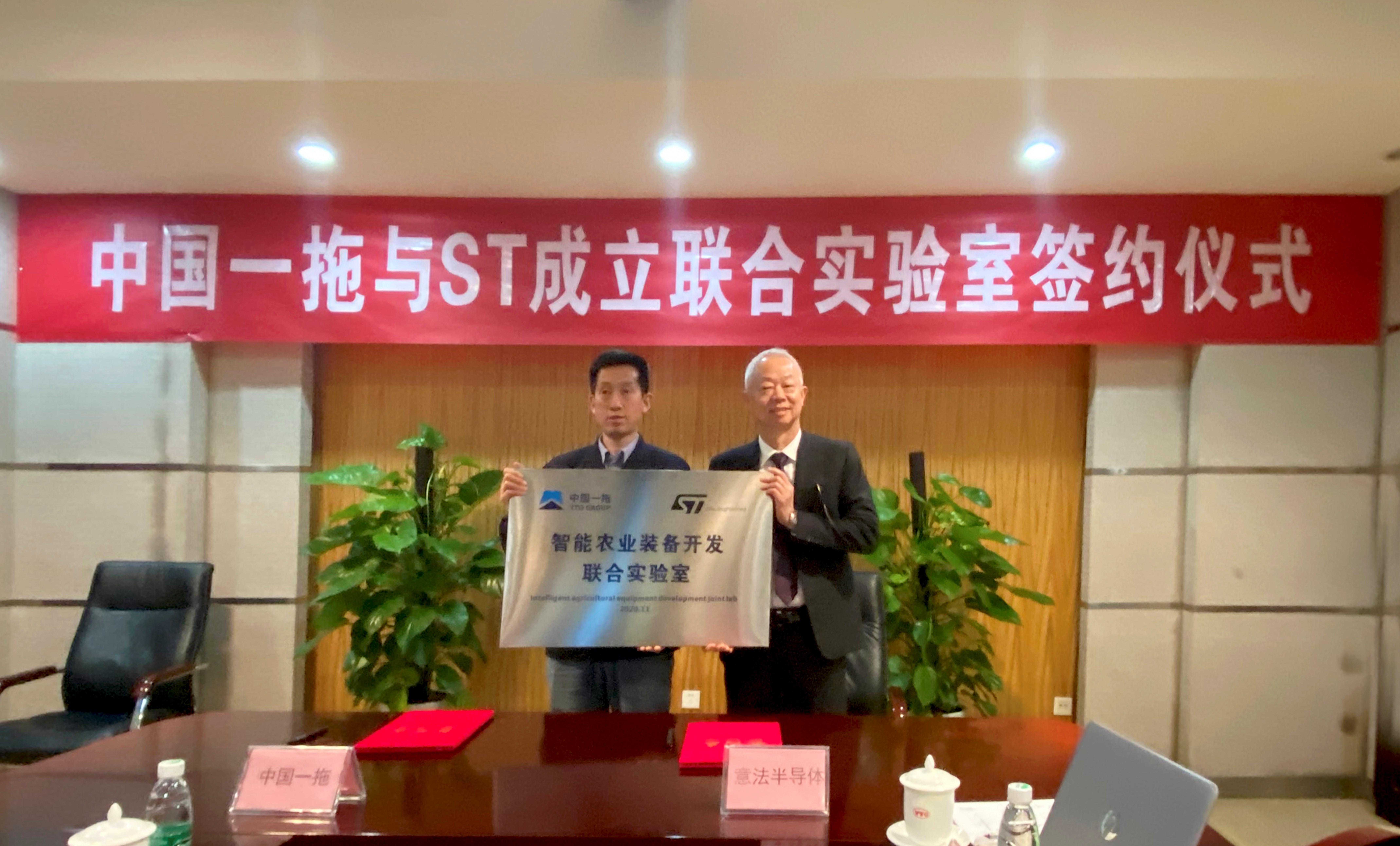 意法半导体与中国一拖建立智能农业装备开发联合实验室