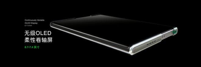 OPPO发布X2021卷轴屏概念机:屏幕尺寸6.7-7.4英寸