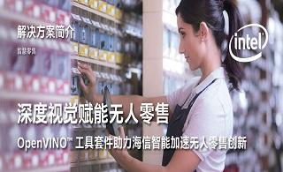 OpenVINO™ 工具套件助力海信智能加速无人零售创新