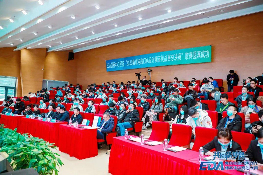 """EDA创新中心""""开源EDA助力产学融合论坛""""在南京江北新区成功举办"""