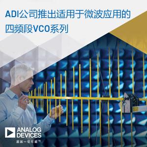ADI-VCO-配图.jpg