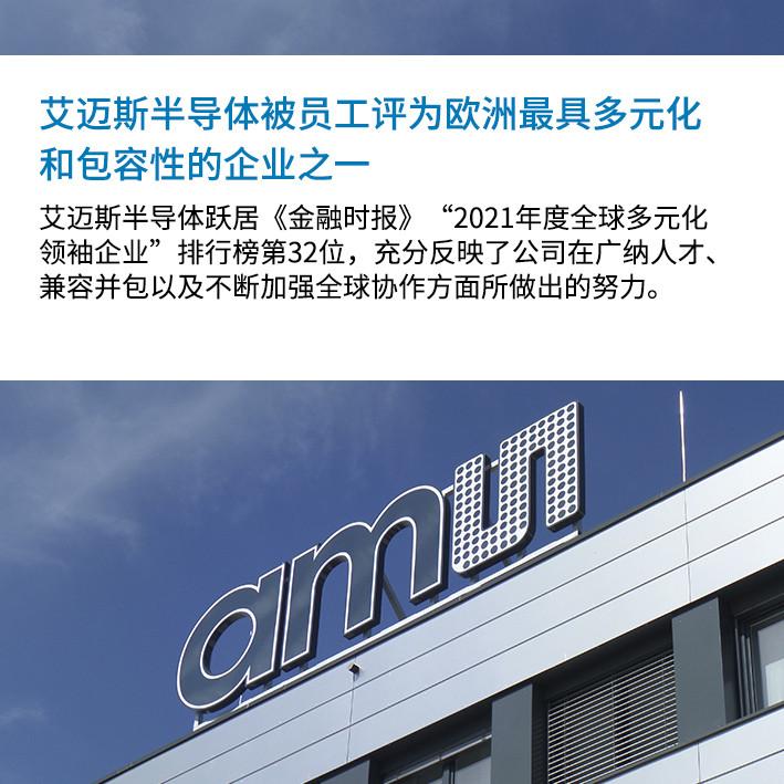 艾迈斯半导体被员工评为欧洲最具多元化和包容性的企业之一