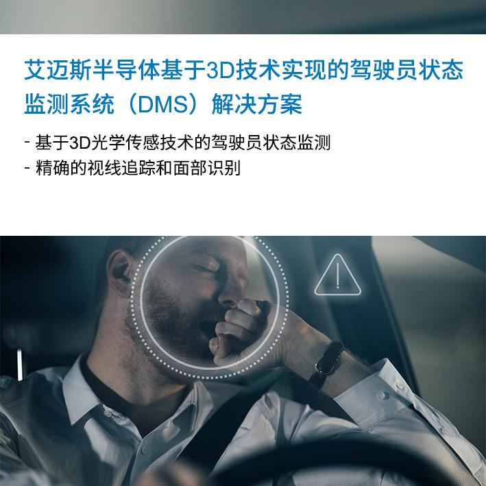 艾迈斯半导体基于3D技术实现的驾驶员状态监测系统(DMS)解决方案_副本.jpg