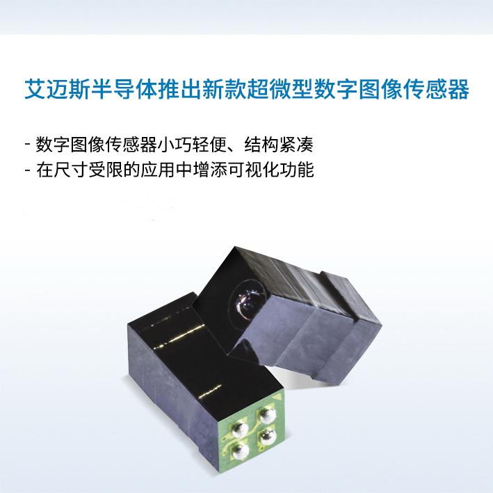 艾迈斯半导体推出新款超微型数字图像传感器_副本.jpg