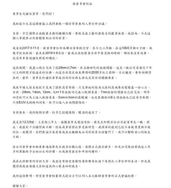突发!中芯国际联席CEO梁孟松提出辞职 5nm/3nm已突破