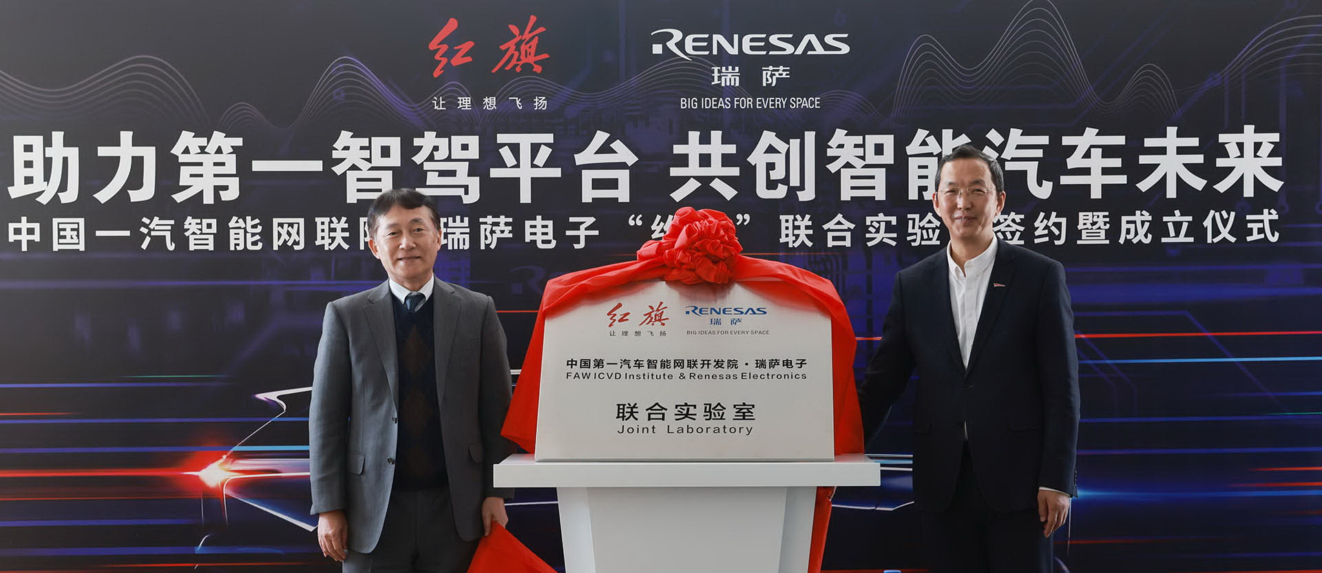 瑞萨电子与中国一汽成立联合实验室加速面向中国市场的下一代智能汽车的设计开发