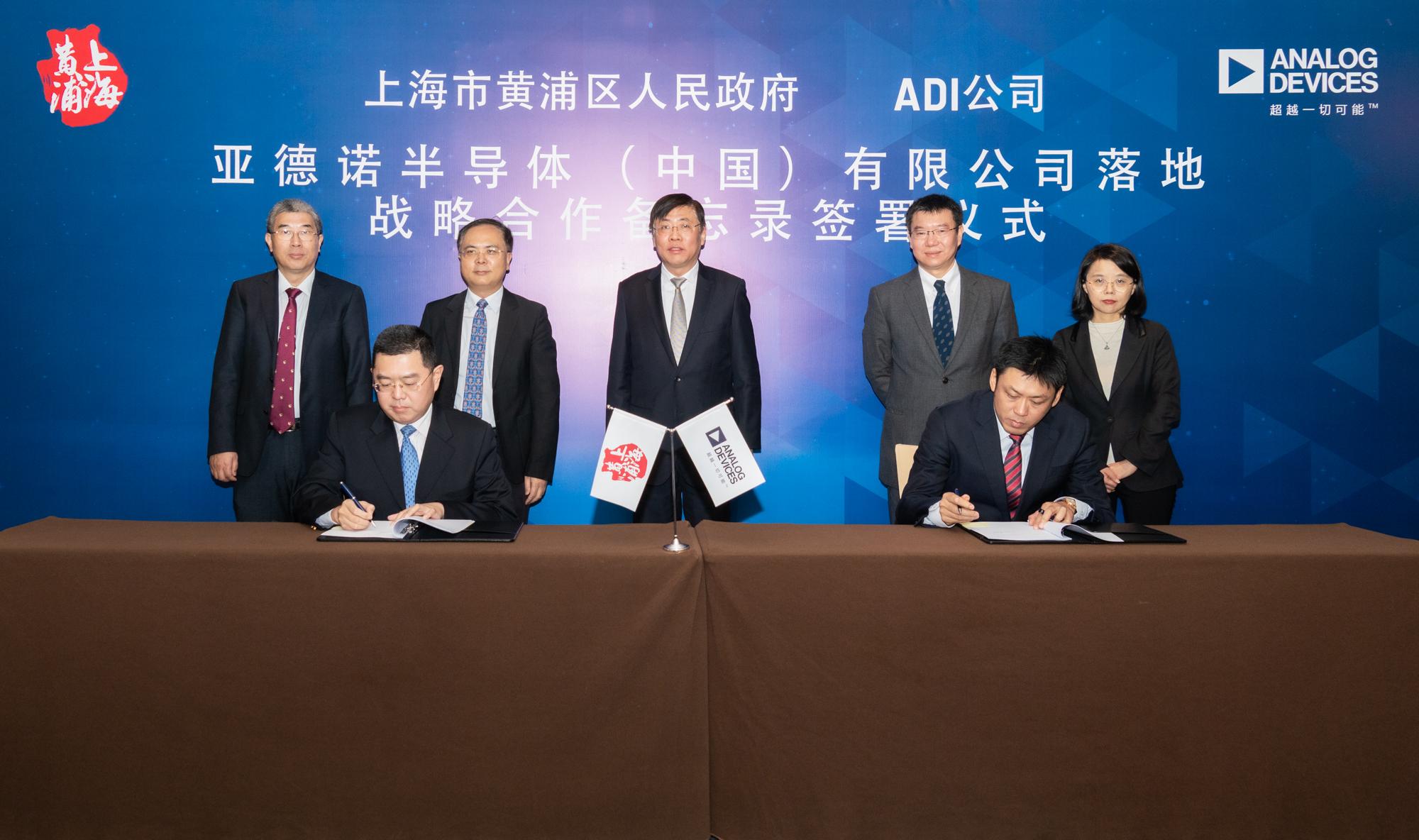 ADI加大中国市场投资成立亚德诺半导体(中国)有限公司